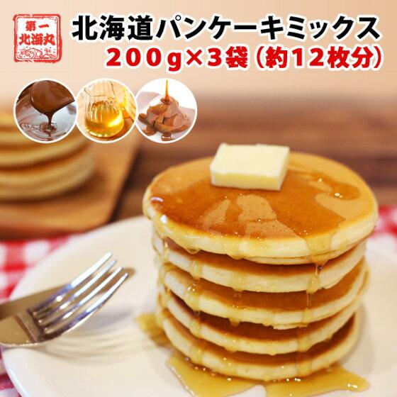 送料無料パンケーキミックス200g×3袋