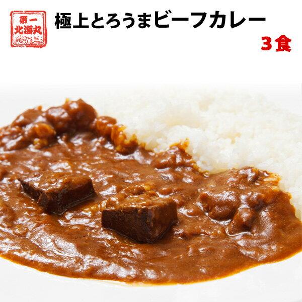 新発売極上とろうまビーフカレー今だけ増量3食入カレーレトルト北海道八雲牛メール便ポッキリ