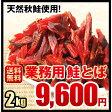 北海道産 天然秋鮭 ひと口サイズ 業務用2kg 送料無料 鮭とば