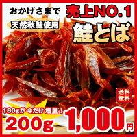 北海道産天然秋鮭/ひと口サイズ/200gに増量/送料無料/メール便/数量限定/鮭とば