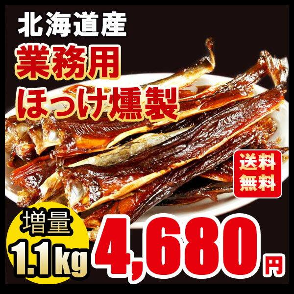 ほっけ燻製/送料無料/業務用/増量1.1kg(220g×5)