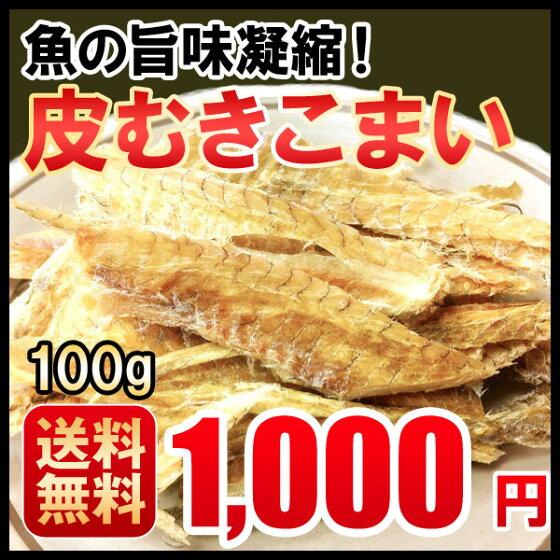 送料無料皮むきこまい珍味100gメール便北海道おつまみ