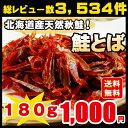 鮭とば 北海道産 天然秋鮭 ひと口サイズ わけあり 180g 送料無料...