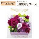 カタログギフト 『5,800円コース』リンベル プレセンテージ ...