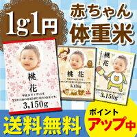 出産内祝い『出生体重米