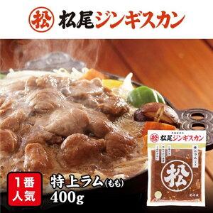 松尾ジンギスカン 特上味付ラム 1kg