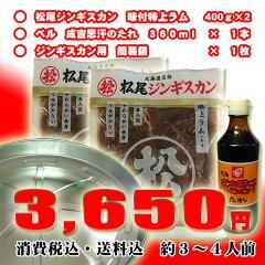 【送料込・消費税込】松尾ジンギスカン特上ラム400g×2・ベルのタレ・簡易鍋 Aセット