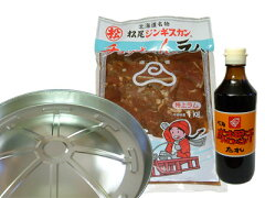 【送料込・消費税込】松尾ジンギスカン特上ラム1kg・ベルのタレ・簡易鍋 Aセット