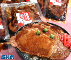 国産豚肉使用 とかち帯広名物 直火仕上 豚丼の具 1人前