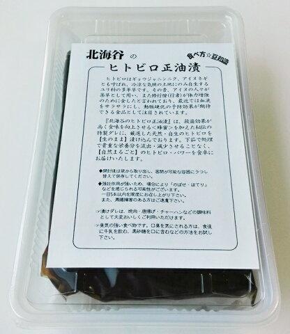 ヒトビロ正油漬(行者にんにく)
