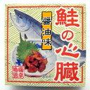 鮭の心臓 醤油味