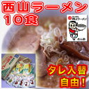 タレの入替え自由!1食168円! 西山ラーメン 10食箱入