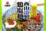 冷製鶏塩麺