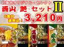 【自由にセレクト 送料込】北海谷オリジナル 西山ラーメン極艶セット2 6食+チャーシュー、...
