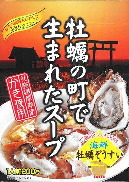牡蛎の町で生まれたスープ