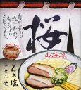 山桜桃(ゆすら)ラーメン とんこつ塩