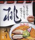 山桜桃(ゆすら)ラーメン 味噌