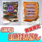 <訳あり>根室産紅鮭切落し中塩1kg