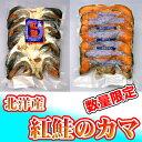 <訳あり>紅鮭のカマ 中辛塩 1kg