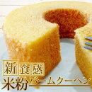 米粉のバームクーヘン新潟県の米粉バウムクーヘン