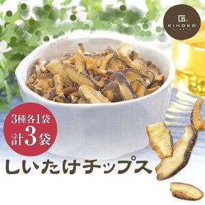 しいたけ チップス コンソメ ガーリック スナック菓子 シイタケ