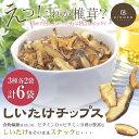 【送料無料】しいたけチップス3種各2袋(計6袋)セット(カレー・チーズ...
