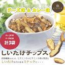 しいたけチップス2種セット(カレー・チーズ・チーズ)[国産/野菜チップ...