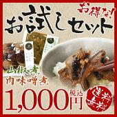 しいたけ山椒煮/肉味噌煮2パック!【送料無料】【国産/椎茸/シイタケ/煮物/乾しいたけ】