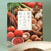 野菜としいたけの匠カレー200g[野菜カレー/レトルト/椎茸/シイタケ/きのこ]