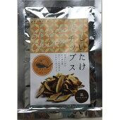 しいたけチップス(カレー味)[国産/野菜チップス/菌床椎茸/椎茸/シイタケ/きのこ]