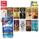 ジョージアコーヒー185g缶×30本入各種よりどり3箱送料無料