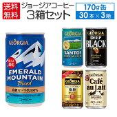 ジョージアコーヒー170g缶×30本入各種よりどり3箱で全国送料無料