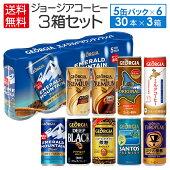 5缶パック×6セット3箱で、全国送料無料