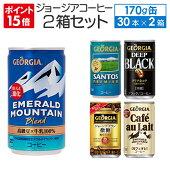 ジョージアコーヒー170g缶×30本入各種よりどり2箱