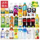 コカ・コーラ社製500mlPET×24本入各種よりどり2箱送料無料 1