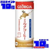 ジョージアミルクコーヒー247g缶×30本
