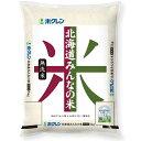 ホクレン北海道みんなの米(無洗米) 5kg【偶数個単位の注文で送料がお得/北海道内2個注文で送料無料】