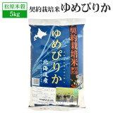 【松原米穀】契約栽培米 ゆめぴりか 5kg【松原米穀以外同梱不可】