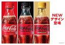 コカ・コーラ社製500mlPET×24本入各種よりどり2箱送料無料 2