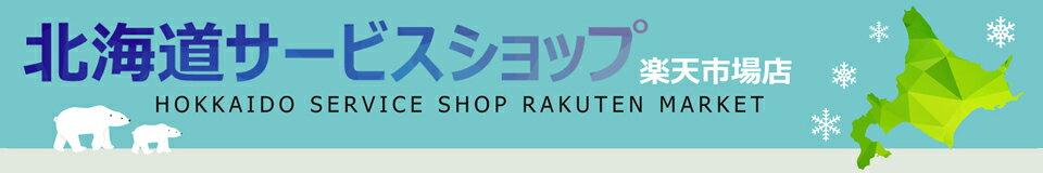 北海道サービスショップ楽天市場店