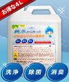純水から作ったアルカリイオン電解水(4L)