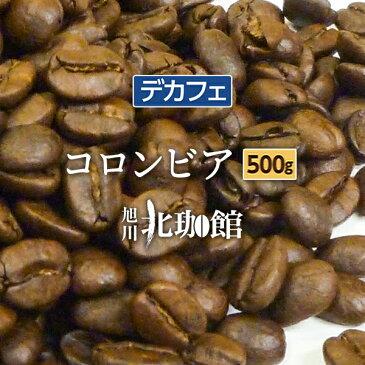 カフェインレスコーヒー(デカフェ)コロンビア 500g【ネコポス(メール便)】お得用/250g×2袋/コーヒー豆【自家焙煎珈琲】