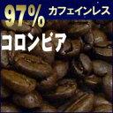 今、カフェインを控えている方、就寝前でもコーヒーが飲みたいへカフェインレス97%(デカフェ・...