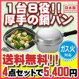 【数量限定】1台8役!厚手の鍋パン 23cm/満水3.7L吉岡鍋の伝統を引き継ぎさらに進化させた片手万能鍋!無水料理はもちろん、内面テフロンプラチナ加工なので料理がこびりつきにくく後片付けも簡単です。日本製。説明書付き ガス火用