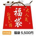 鍋・フライパン(IH用)などのお得な福袋 5,000円(税抜...
