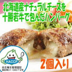 北海道産の牛肉、ナチュラルチーズ、卵、玉ねぎを使用して作りました。牛肉はJA十勝清水町が生...