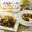 S8【送料込】【北海道ビーフ】シチューとカレーのセット