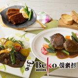 お歳暮 選べる 北海道 ギフト 北海道からお届けします! Beko倶楽部の選べるギフトセット [シチュー・カレー・ハンバーグ・チーズハンバーグ・ローストビーフから3点] 送料込 ホクビー ギフト