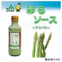 【新商品】彩るソース アスパラ 205ml 美幌産アスパラ使用(JAびほろ)
