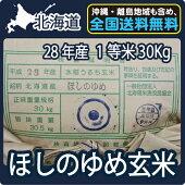 北海道産ほしのゆめ玄米(30Kg)【送料無料】【1等米】【北海道米】【平成28年産】